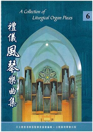 禮儀風琴樂曲集(6)