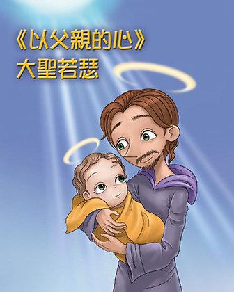 「以父親的心」大聖若瑟