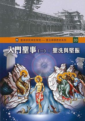 入門聖事(一): 聖洗與堅振 ─ 普及神學教材系列 (34)