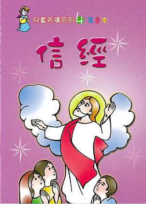 兒童祈禱系列(4)著色本 — 信經