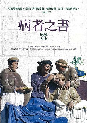 病者之書 / The Book of the Sick