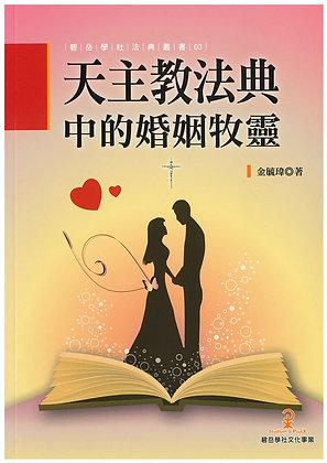 天主教法典中的婚姻牧靈