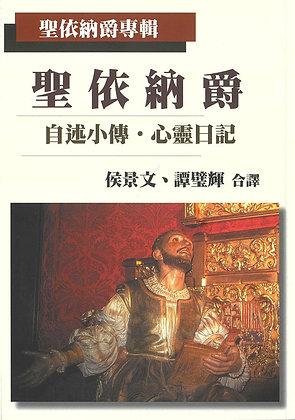聖依納爵 — 自述小傳‧心靈日記