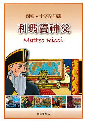 西泰‧十字架和龍 ─ 利瑪竇神父(漫畫)