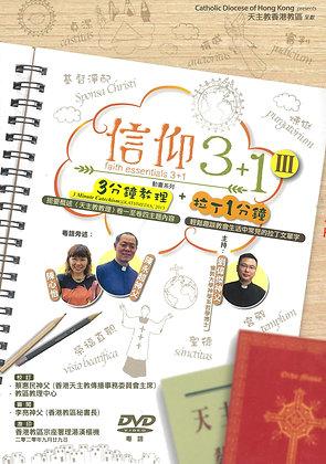信仰3+1(III) + (3分鐘教理+拉丁1分鐘) (DVD)