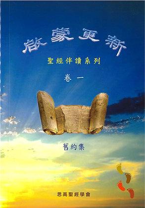 啟蒙更新(聖經伴讀系列)卷一