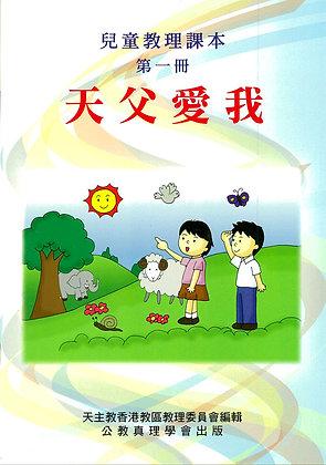 天父愛我(兒童教理課本)第1冊