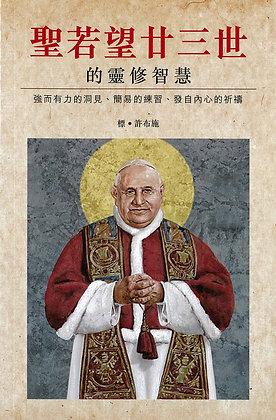 聖若望廿三世的靈修智慧--強而有力的洞見、簡易的練習、發自內心的祈禱
