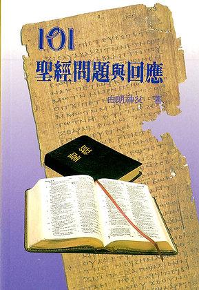 101聖經問題與回應