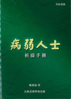 病弱人士--祈禱手冊 / A prayerbook for the Sick