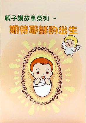 期待耶穌的出生(親子講故事系列)