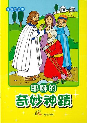 耶穌的奇妙神蹟(兒童著色本)