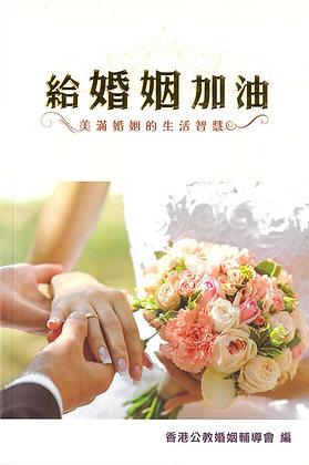 給婚姻加油 — 美滿婚姻的生活智慧