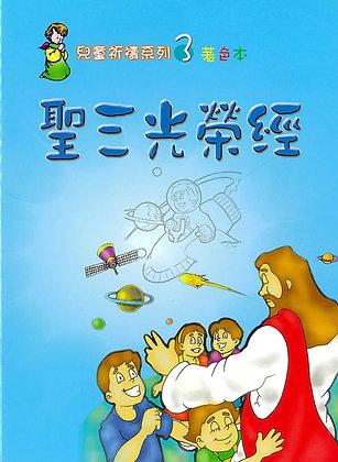兒童祈禱系列(3)著色本 — 聖三光榮經