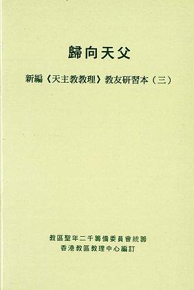 歸向天父--新編天主教教理教友研習本(三)