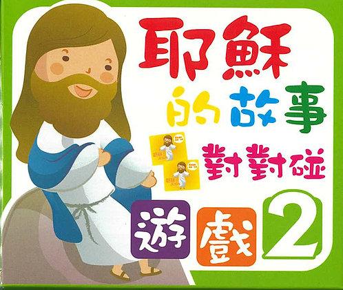 耶穌的故事(對對碰卡2)