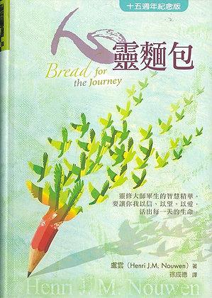 心靈麵包(精) ─ 十五週年紀念版(盧雲著)