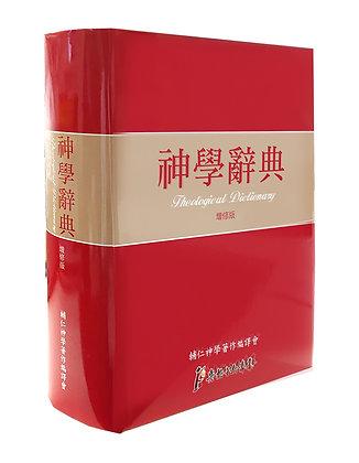 神學辭典(增修版)精裝