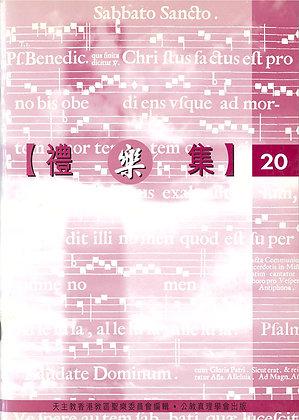 禮樂集(20)