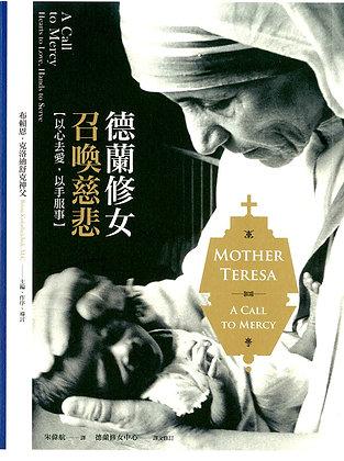 德蘭修女召喚慈悲 — 以心去愛,以手服事