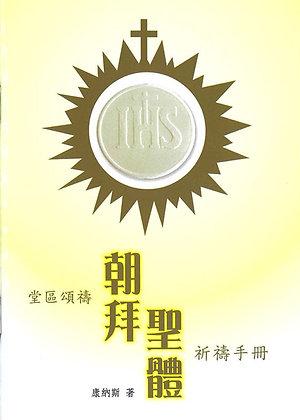 朝拜聖體--祈禱手冊 / A prayerbook for Eucharistic Adoration