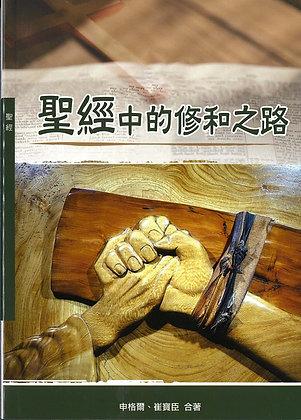 聖經中的修和之路