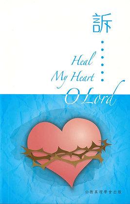 訴 / Heal My Heart O Lord