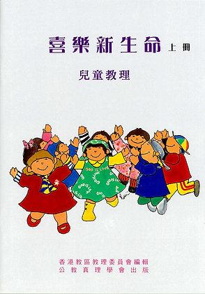 喜樂新生命(兒童教理課本)上冊