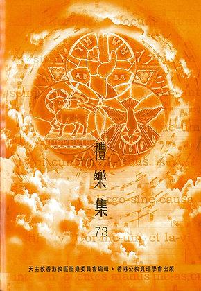 禮樂集(73)