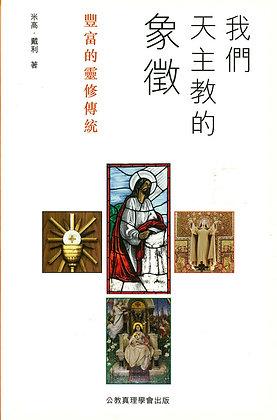 我們天主教的象徵:豐富的靈修傳統 / Our Catholic Symbols - A Rich Spiritual Heritage