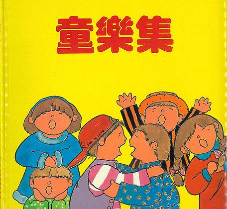 童樂集(1)