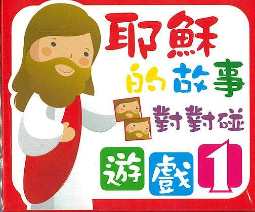 耶穌的故事(對對碰卡1)