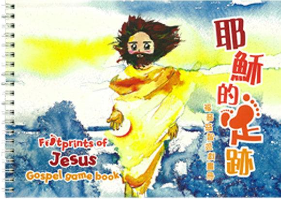 耶穌的足跡(福音益智遊戲畫冊)