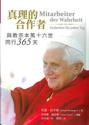 真理的合作者 — 與教宗本篤十六世同行365天