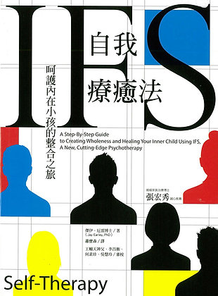 IFS自我療癒法 — 呵護內在小孩的整合之旅 / Self-Therapy: A Step-By-Step Guide to Creating Wholenes