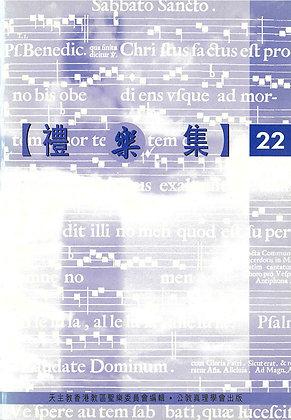 禮樂集(22)
