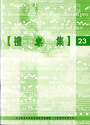 禮樂集(23)