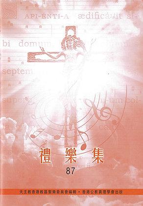 禮樂集(87)
