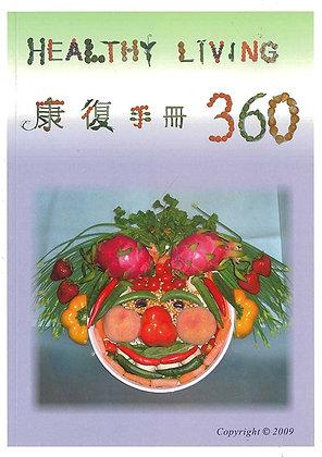 康復手冊360