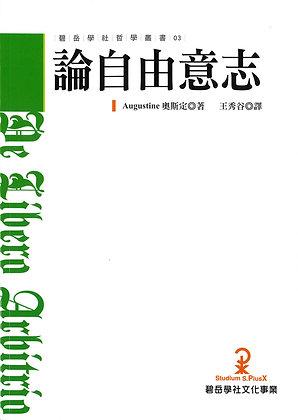 論自由意志(碧岳學社哲學叢書03)