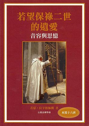 若望保祿二世的遺愛--音容與思憶 / The Legacy of John Paul II - Images & Memories