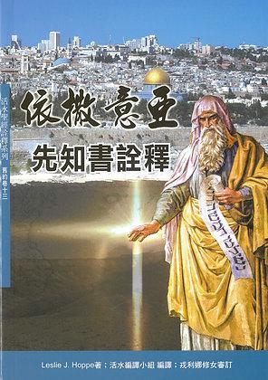 依撒意亞先知書詮釋 - 活水聖經詮釋系列舊約卷十三