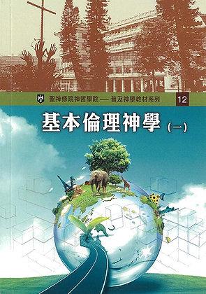 基本倫理神學(一)─ 普及神學教材系列 (12)