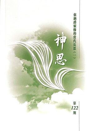 神思(122)依納爵靈修的當代反思(一)