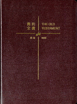 舊約全書(繁體天主教中英對照)思高/NAB