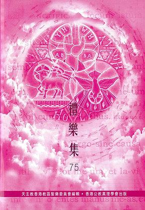 禮樂集(75)