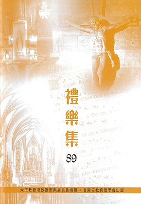 禮樂集(89)