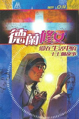 德蘭修女 — 愛在生活中的十七個故事