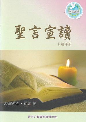 聖言宣讀祈禱手冊
