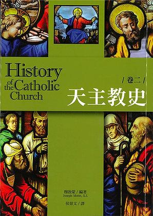 天主教史(卷二)